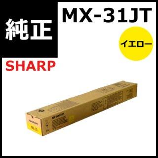 【純正トナー】SHARP MX-31JT YA イエロー