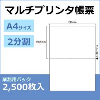 マルチプリンタ帳票 汎用 A4カット紙 2分割 穴なし 白 SW-W20H 2,500枚