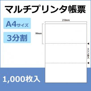 マルチプリンタ帳票 汎用 A4カット紙 3分割 穴なし 白 SW-W30 1,000枚