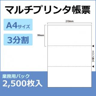 マルチプリンタ帳票 汎用 A4カット紙 3分割 穴なし 白 SW-W30H 2,500枚