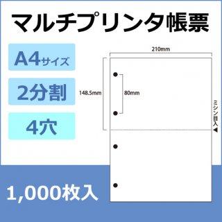 マルチプリンタ帳票 汎用 A4カット紙 2分割 4穴 白 SW-W24 1,000枚