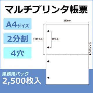 マルチプリンタ帳票 汎用 A4カット紙 2分割 4穴 白 SW-W24H 2,500枚