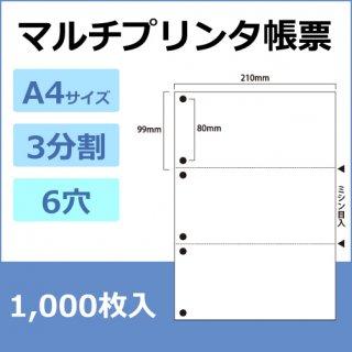 マルチプリンタ帳票 汎用 A4カット紙 3分割 6穴 白 SW-W36 1,000枚