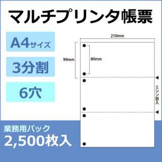 マルチプリンタ帳票 汎用 A4カット紙 3分割 6穴 白 SW-W36H 2,500枚