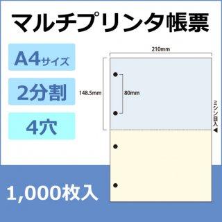 マルチプリンタ帳票 汎用 A4カット紙 2分割 4穴 カラー SW-C24 1,000枚