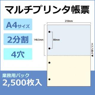 マルチプリンタ帳票 汎用 A4カット紙 2分割 4穴 カラー SW-C24H 2,500枚