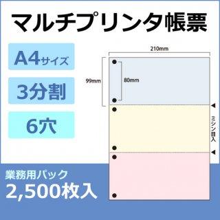 マルチプリンタ帳票 汎用 A4カット紙 3分割 6穴 カラー SW-C36H 2,500枚