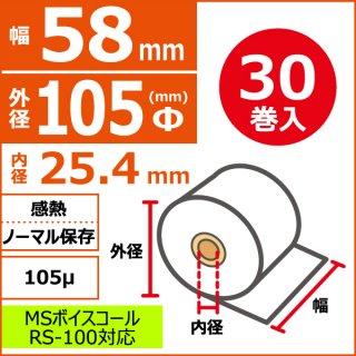 感熱ノーマル保存 MSボイスコールRS-100対応 再来受付機用 58mm×105Φ×25.4mm 105μ 30巻入(1巻PP)
