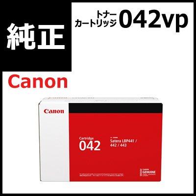【純正トナー】Canon トナーカートリッジ042vp