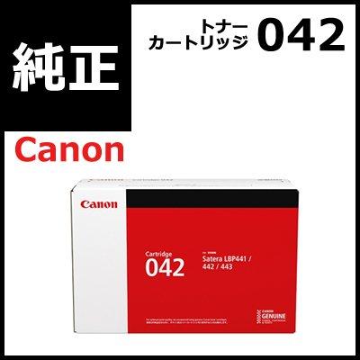 【純正トナー】Canon トナーカートリッジ042