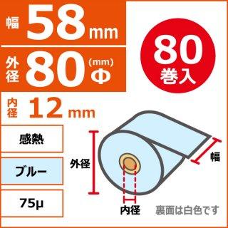 感熱ノーマル保存 58mm×80Φ×12mm 75μ ブルー 表巻 80巻入(5巻PP)