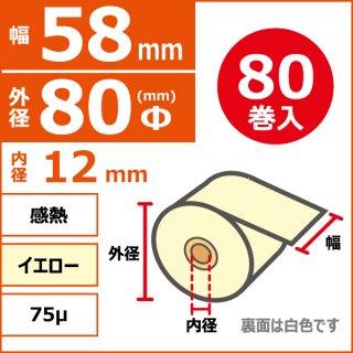 感熱ノーマル保存 58mm×80Φ×12mm 75μ イエロー 表巻 80巻入(5巻PP)