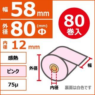 感熱ノーマル保存 58mm×80Φ×12mm 75μ ピンク 表巻 80巻入(5巻PP)