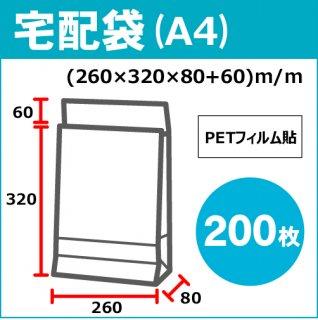 宅配袋 PETフィルム貼 PT-002(A4) 200枚入
