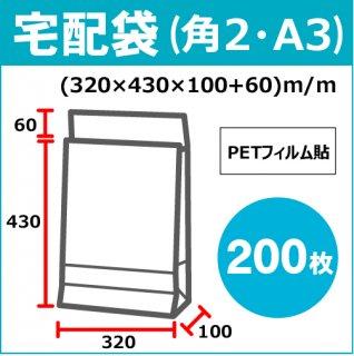 宅配袋 PETフィルム貼 PT-001(角2・A3) 200枚入