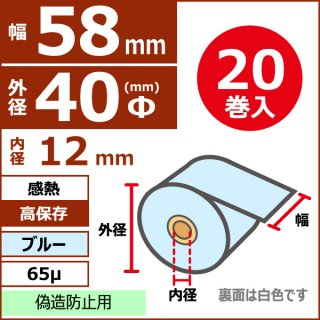 偽造防止用 感熱高保存 58mm×40Φ(16m)×12mm 65μ ブルー 表巻 20巻入(2巻PP)