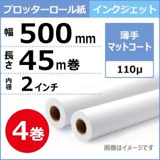 【マットコート紙】インクジェット用 プロッターロール紙 500mm×45m×2