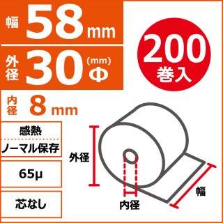 クレジット端末用 感熱ノーマル保存 58mm×30Φ×8mm 65μ 芯なし 200巻入(20巻/箱×10)