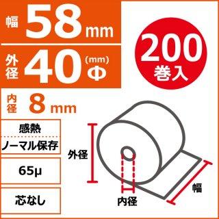 クレジット端末用 感熱ノーマル保存 58mm×40Φ×8mm 65μ 芯なし 200巻入(20巻/箱×10)