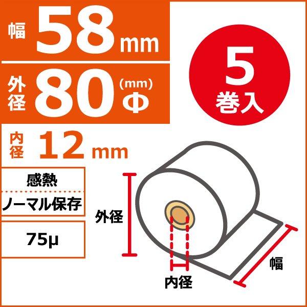 感熱ノーマル保存 58mm×80Φ×12mm 75μ 5巻入(5巻PP)