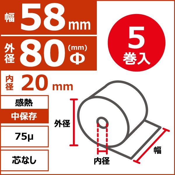 感熱中保存 58mm×80Φ×20mm 75μ 芯なし 5巻入(5巻PP)