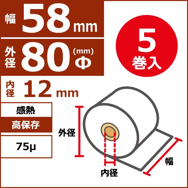 感熱高保存 58mm×80Φ×12mm 75μ 5巻入(5巻PP)
