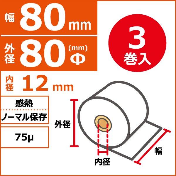 感熱ノーマル保存 80mm×80Φ×12mm 75μ 3巻入(3巻PP)