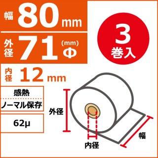 感熱ノーマル保存 80mm×71Φ×12mm 62μ 3巻入(3巻PP)