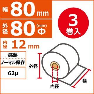 感熱ノーマル保存 80mm×80Φ×12mm 62μ 3巻入(3巻PP)