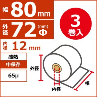 感熱中保存 80mm×72Φ×12mm 65μ 3巻入(3巻PP)