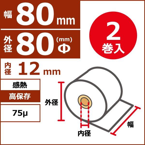 感熱高保存 80mm×80Φ×12mm 75μ 2巻入(1巻PP)