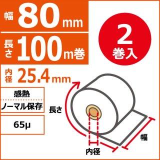 【感熱タイプ】キッチンプリンター用ロールペーパー 80mm×100m(90Φ)×25.4mm 65μ 2巻入(1巻PP)