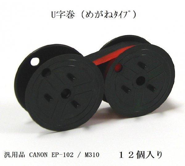 CANON EP-102 / M310 インクリボン (赤/黒)  汎用品 12個セット