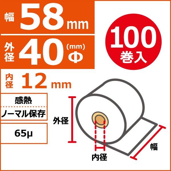 感熱ノーマル保存 58mm×40Φ×12mm 65μ 100巻入(1巻PP)