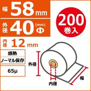 感熱ノーマル保存 58mm×40Φ×12mm 65μ 200巻入(1巻PP)