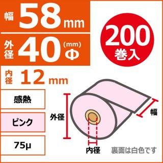 クレジット端末用 感熱ノーマル保存 58mm×40Φ×12mm 65μ ピンク 200巻入(20巻/箱×10)