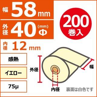 クレジット端末用 感熱ノーマル保存 58mm×40Φ×12mm 65μ イエロー 200巻入(20巻/箱×10)