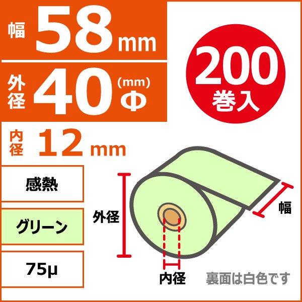クレジット端末用 感熱ノーマル保存 58mm×40Φ×12mm 65μ グリーン 200巻入(20巻/箱×10)