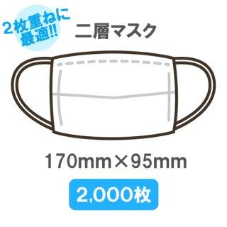 二層マスク(不織布) 50枚入/箱×40箱 2,000枚/セット
