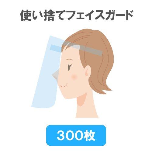 使い捨てフェイスガードシート 300枚/セット