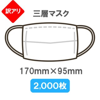 三層マスク(不織布) 50枚入/箱×20箱 1,000枚/セット