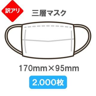 【9/30 12:00まで限定特価】三層マスク(不織布) 50枚入/箱×20箱 2,000枚/セット
