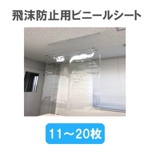 飛沫防止用ビニールシート 915mm×1,500mm ハトメ3カ所 11〜20枚