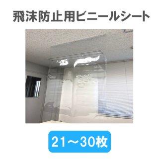 飛沫防止用ビニールシート 915mm×1,500mm ハトメ3カ所 21〜30枚