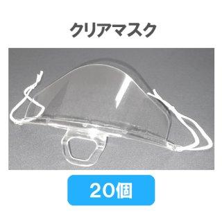 クリアマスク 100枚/セット