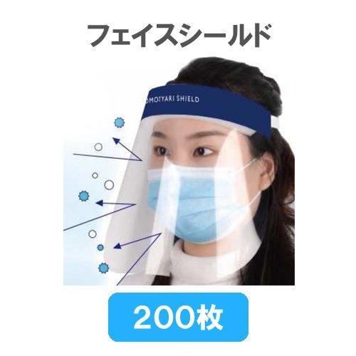 OMOIYARIフェイスシールド 200枚/セット