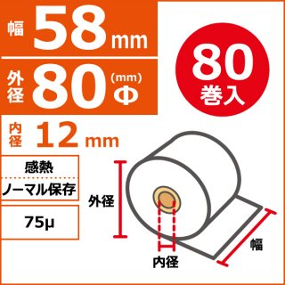 感熱ノーマル保存 58mm×80Φ×12mm 75μ 80巻入(5巻PP×16)