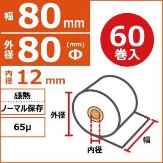 感熱ノーマル保存 80mm×80Φ(80m)×12mm 65μ 60巻入(20巻/箱×3)