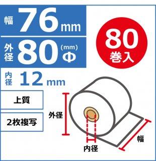 上質紙タイプ 76mm×80mm×12mm 2枚複写 80巻入