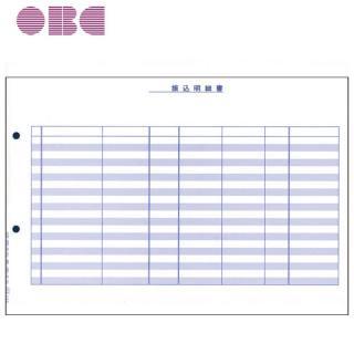 OBC【オービック】奉行サプライ 4122 単票振り込み明細書